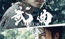 Permalink ke Download MUKOKU [HD] Sub Indo