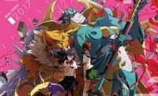 Permalink ke Download Digimon Adventure tri. 5: Kyousei Full Episode Sub Indo