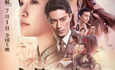 Permalink ke Download Our Time Will Come (2017) Film Subtitle Indonesia
