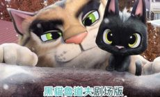 Permalink ke Download Rudolf The Black Cat [Bluray] Sub Indo