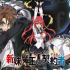 Permalink ke Anime: Shinmai Maou no Testament Indo Sub (Batch)