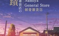 Permalink ke Download The Miracles of the Namiya General Store Sub Indo [BLURAY]